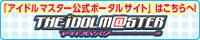 THE IDOLM@STER OFFICIAL WEB